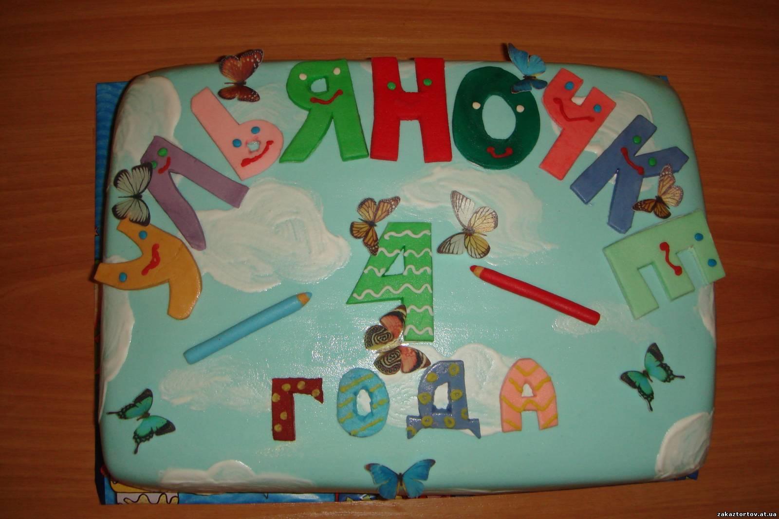 Как сделать на торт съедобные буквы